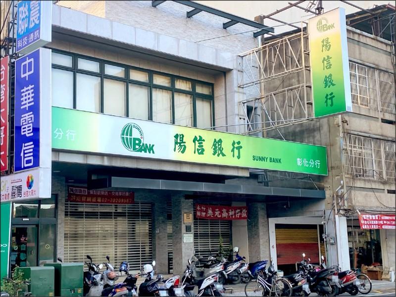 陽信銀行獲利達標 中小企放款大躍進