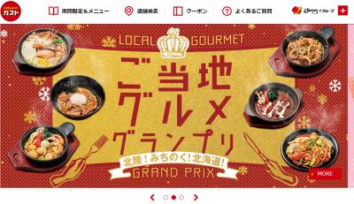 缺工嚴重 日本最大家庭式餐廳取消24小時營業