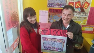 女兒註冊費有著落了!竹崎果農刮中100萬元