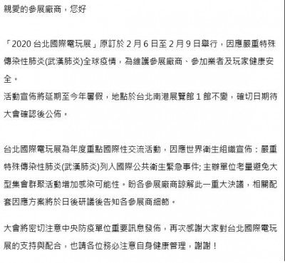 武漢肺炎》遊戲廠怕怕!台北國際電玩展延期至暑假