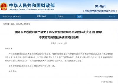 武漢肺炎》頂不住!中國宣佈:豁免美國進口防疫物資關稅