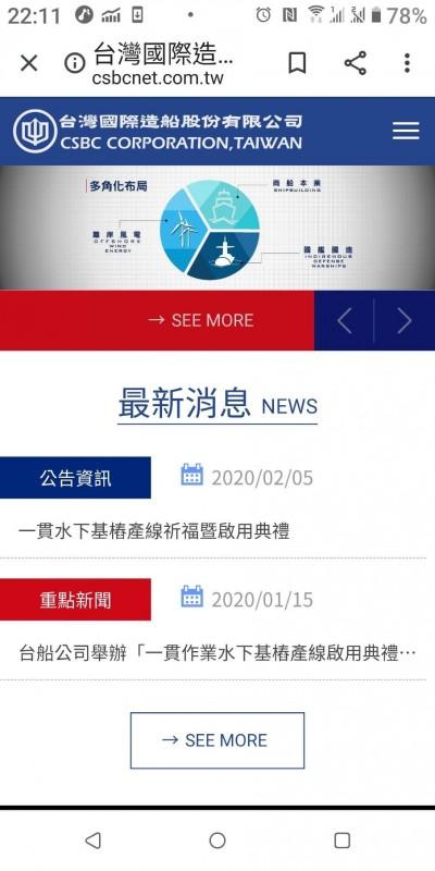 網傳「杭州出發貨櫃輪至台船維修」 台船證實強調會做好防疫措施