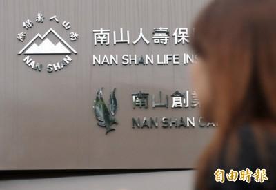南山人壽1月獲利19.4億 每股盈餘0.15元
