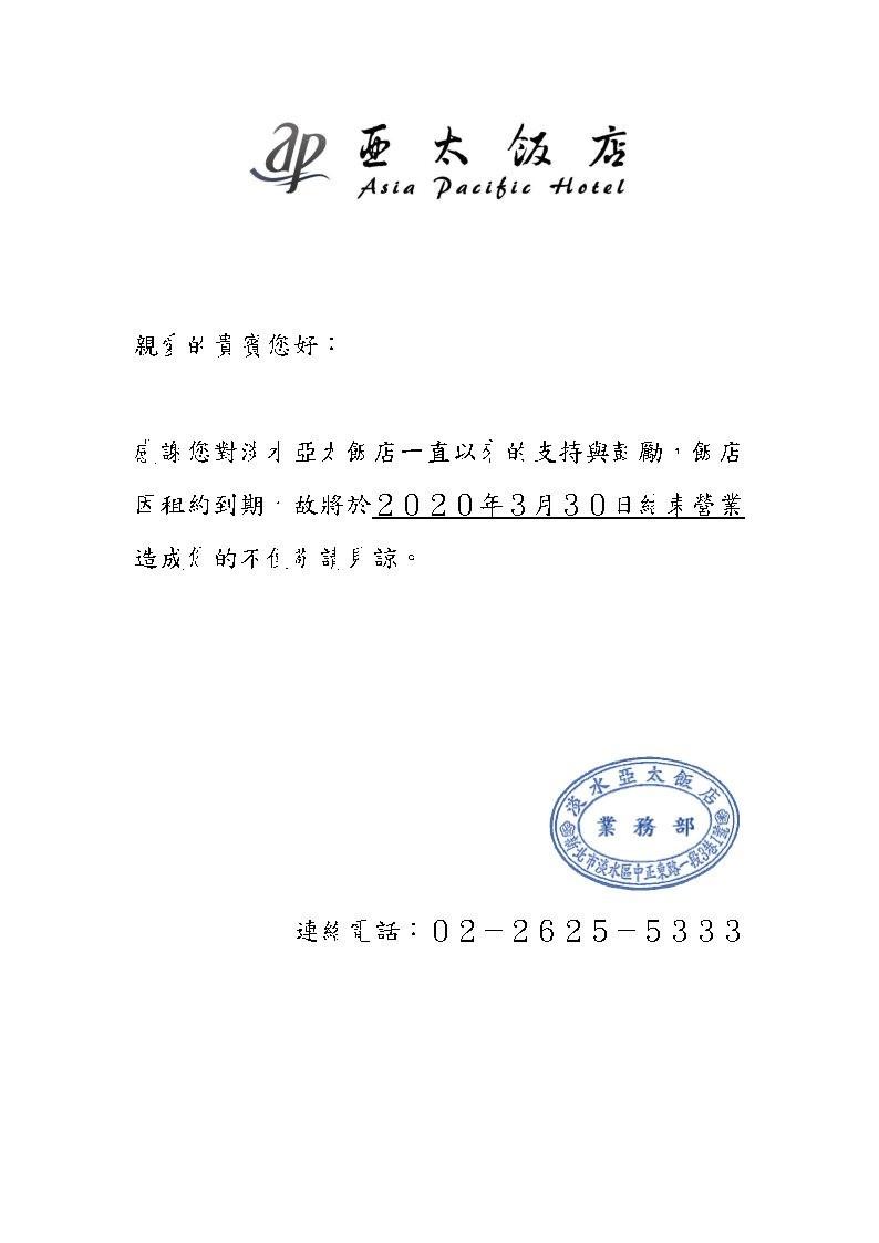 武漢疫情成最後一根稻草 淡水亞太飯店3/30結束營業