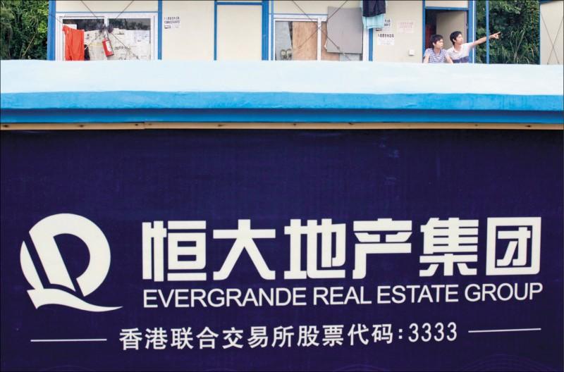 中國內需全凍 恆大推買房打75折