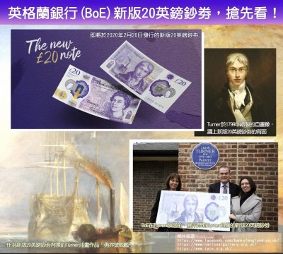 英國20日將推出20英鎊新版鈔券   央行搶先曝光