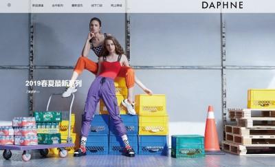 「平價鞋王」達芙妮失光環!去年關逾2千門市 平均每天關6家