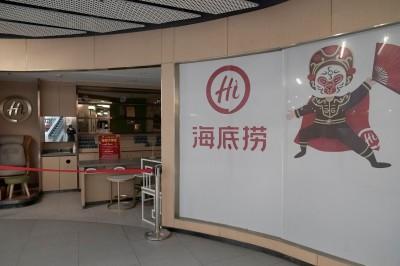 手頭不緊了!中國餐飲龍頭海底撈獲92億信貸資金