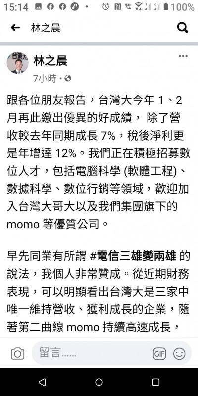 台灣大2月獲利第1 林之晨贊同「電信3雄變2雄」
