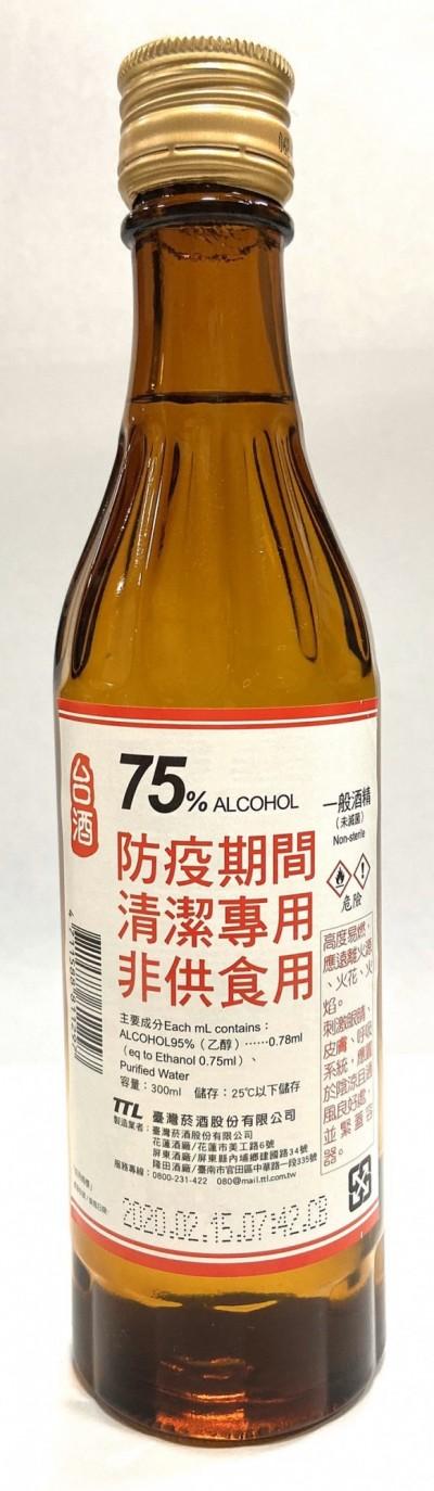 美廉社全台726店   明天開賣台酒75%酒精