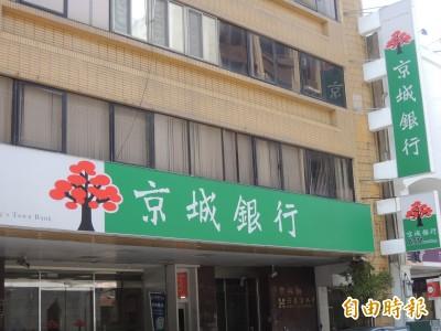 股價強心針  京城銀行宣布17日起執行庫藏股買回