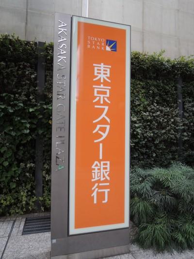 獨家》應對防疫 中信銀日本子行東京之星股東臨時會改線上進行