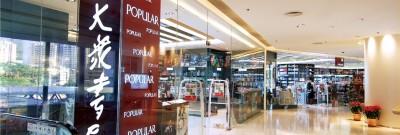 零售業低迷!香港40年連鎖書店宣布 旗下16間分店結束營業
