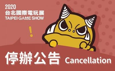 避免活動產生防疫破口 2020台北國際電玩展宣布停辦