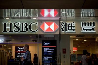 滙豐宣佈今年不派息不回購  股價一度重挫近10%
