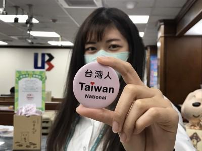 「我台灣.我驕傲」 聯邦銀行製作「台灣人」胸章