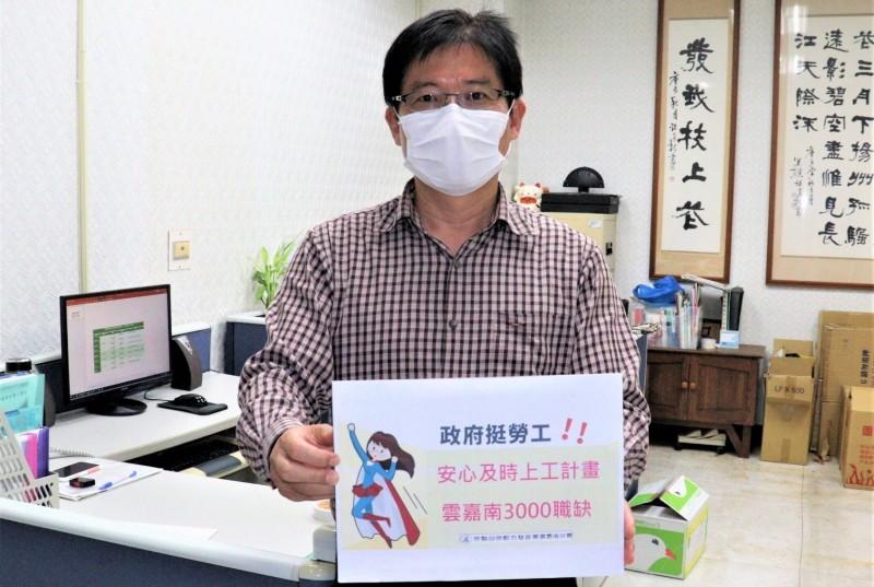 武漢肺炎》「安心即時上工」啟動 雲嘉南釋出3000職缺