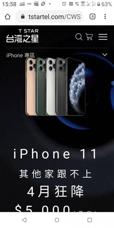史上最便宜iPhone SE登場  5大電信推0元資費搶商機