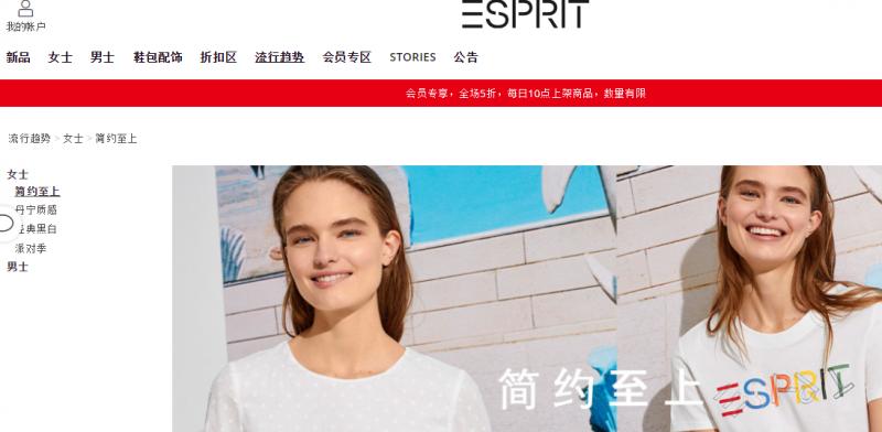 ESPRIT傳出撤離台灣 重組關閉亞洲56店鋪