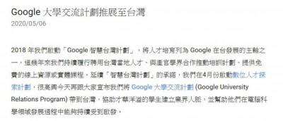 Google大學交流計劃登台 先開放博士生申請