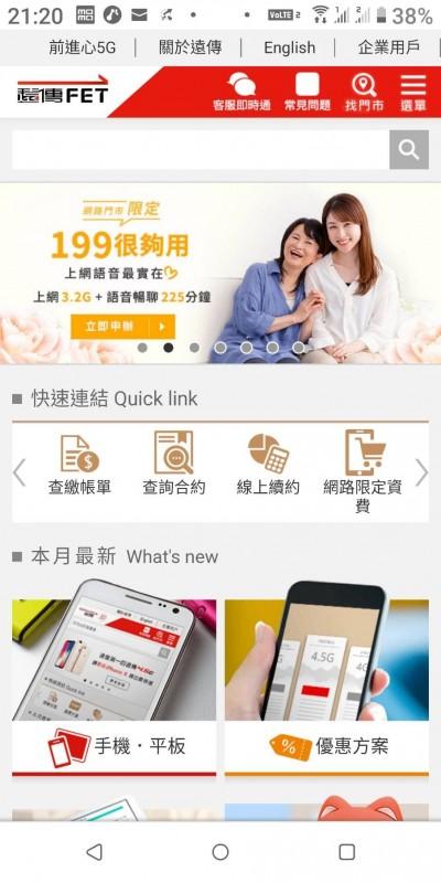 遠傳井琪:5G初期不會推出吃到飽方案   但視中華電信態度而定