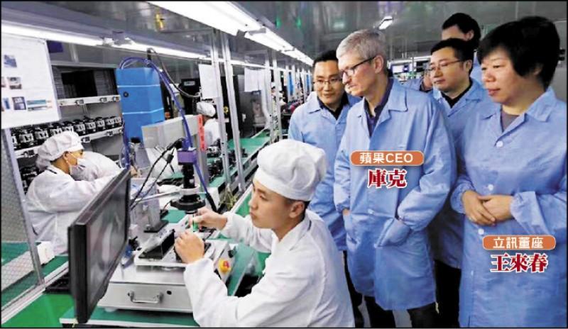 蘋果分散供應鏈 傳扶植中國立訊