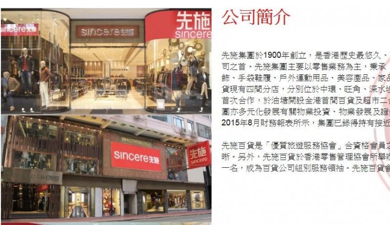 中資趁疫獵進港企!香港120年先施百貨傳被中企收購