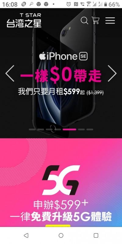 台灣之星攜手諾基亞邁入5G時代