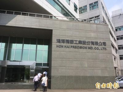 鴻海取代台塑 成為台灣最大集團