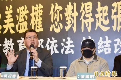 張國明主張董事會違法召集 基金會:部份董事杯葛未順利改選