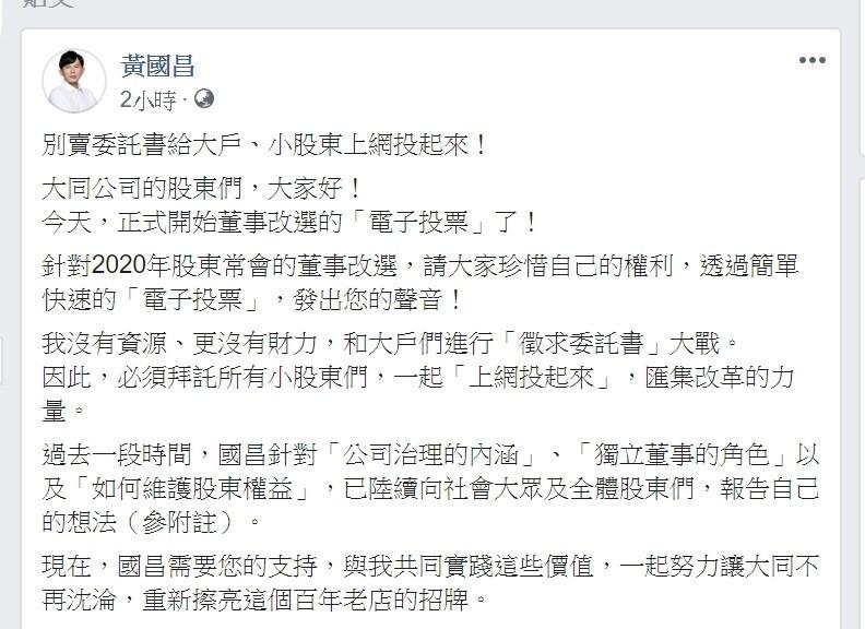 黃國昌參選大同獨董 投票首日號召股東「上網投起來」