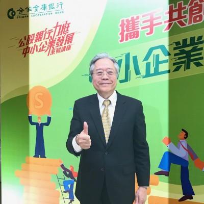 合庫攜手信託公會鼓勵員工國內旅遊 用行動振興經濟