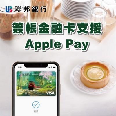 聯邦銀VISA簽帳金融卡支援Apple Pay  任一筆消費現金回饋50元