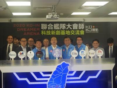 新創加速器齊聚高雄 韓國瑜讚揚以色列對青創培養