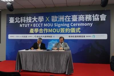 歐洲商會與北科簽署MOU 共推綠能等產學合作