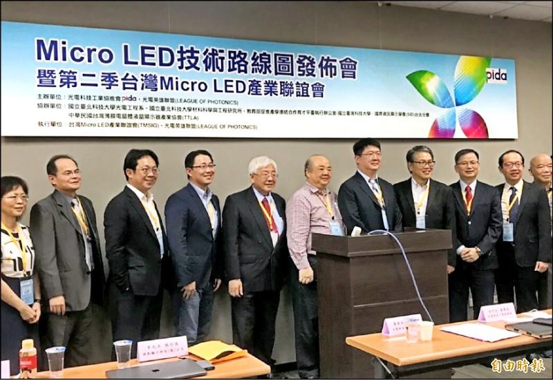 面板廠組英雄聯盟 拚Micro LED商品化