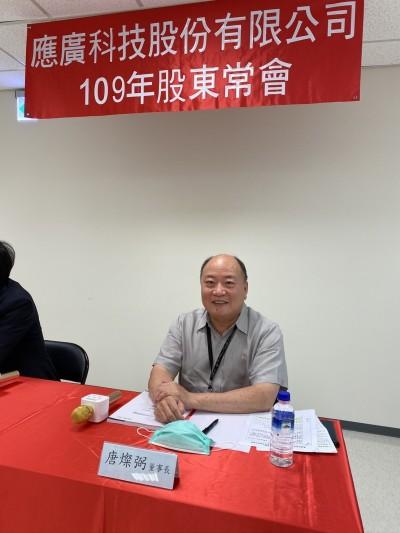 應廣董座唐燦弼:第2季前景樂觀 有望再戰新高