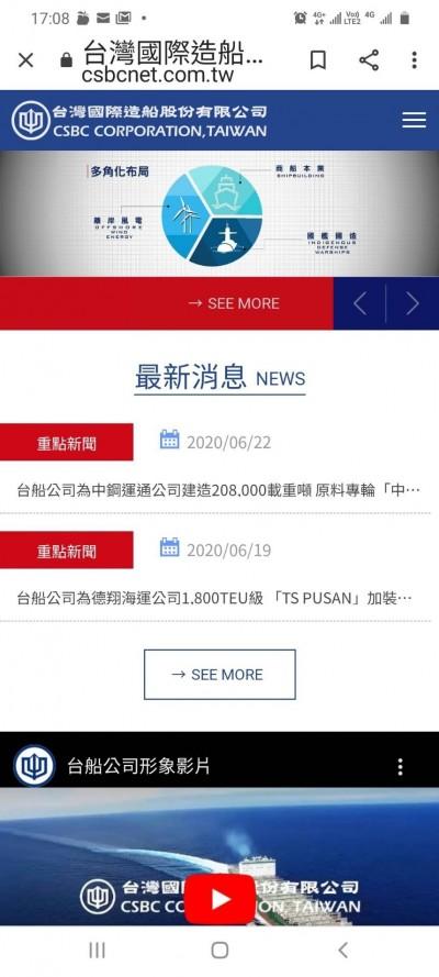 台船工會:董座鄭文隆爽領25萬元 欺上瞞下 無能又不下台