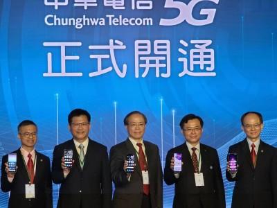 中華電5G開台 喊出1年目標100萬戶