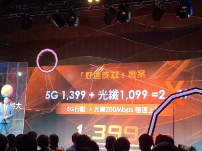 台灣大5G持續推好速成雙 買5G送光纖