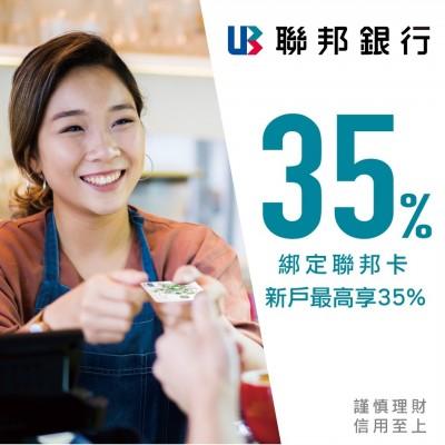 振興3倍券綁定聯邦卡 新戶最高回饋35%