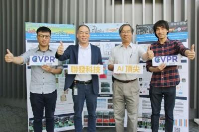 聯發科AI 技術傳捷報  入選國際頂尖CVPR會議