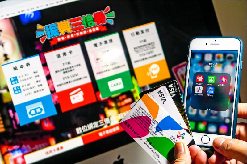 紙本券衝上7成 數位綁定推新優惠