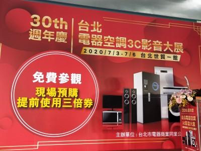 台北電器展來了!搶振興券商機 開放民眾場內預購使用