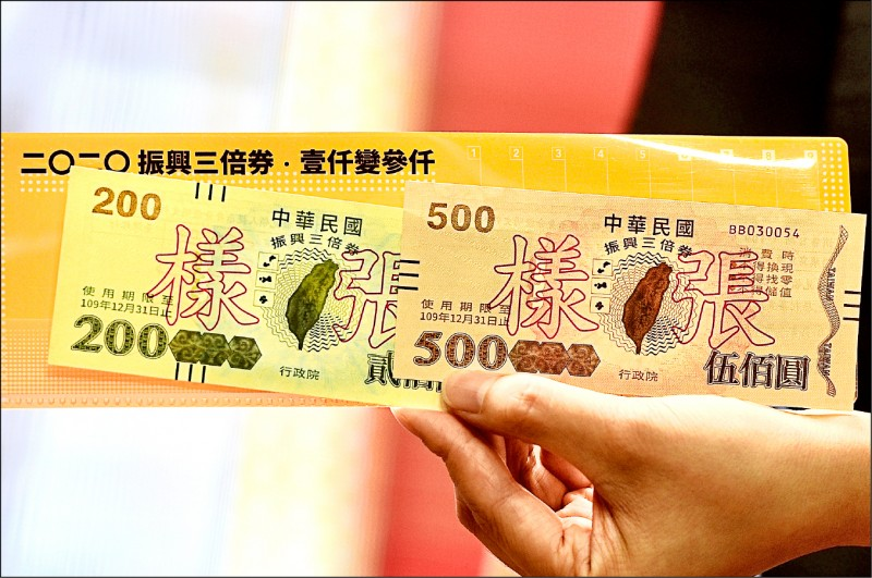 郵局買三倍券 採單雙號分流