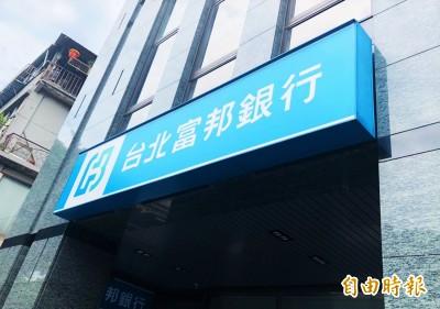 國銀拚數位帳戶 北富銀推美元活存利率1.68%  市場最高