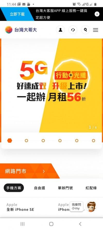 台灣大攜手台塑打造5G自駕車產業生態系