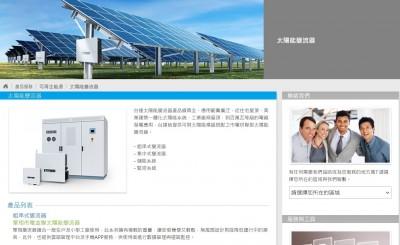高雄陸軍官校太陽能屋頂使用華為變流器?永鑫:全部使用台達集團產品