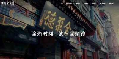 北京疫情反彈、餐廳客流量下滑  全聚德估上半年大虧逾6億