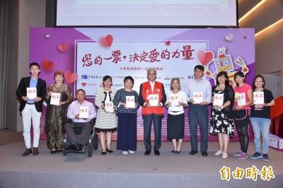 台新銀「愛的力量」第11屆活動起跑